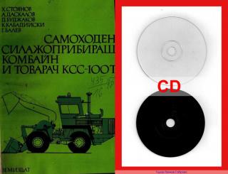 фадрома КСС-100Т- техническа документация CD - 0899772903 - Тодор Пенков - Габрово