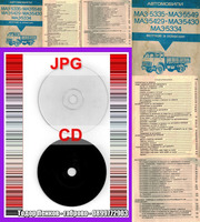 МАЗ - Товарен автомобил - инструкция експлоатация CD - 0899772903 - Тодор Пенков - Габрово