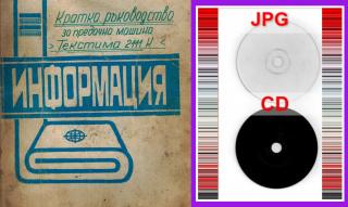 obyavi_pletachna_mashina_tekstima.jpg