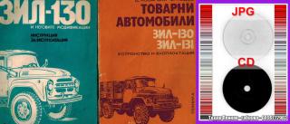 зил 131 зил 130 - техническа документация CD - 0899772903 - Тодор Пенков - Габрово