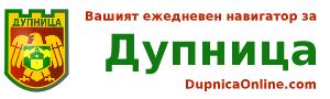Сайт на Дупница